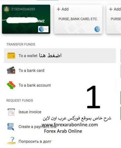 تحويل الاموال فى webmoney