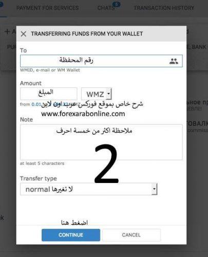 تحويل الاموال فى بنك web money