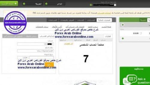 تسجيل حساب جديد في FBS