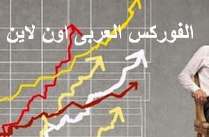 Arab forex online