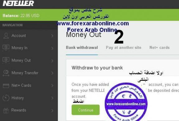كيفية اضافة الحساب البنكى الى neteller