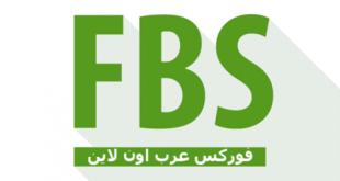 تقييم شركة FBS