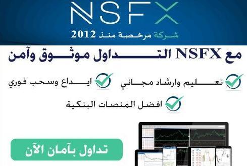السحب من شركة NSFX