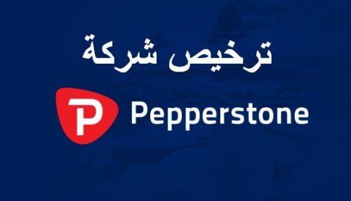 ترخيص شركة Pepperstone