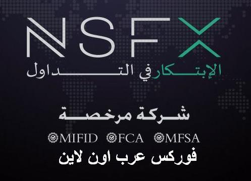 سحب الارباح من شركة NSFX