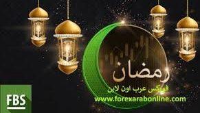 بونص رمضان 2018