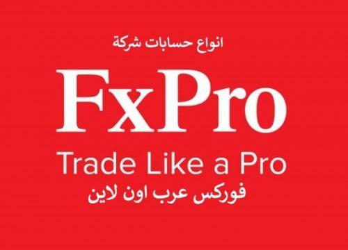 انواع حسابات شركة FxPro