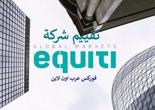 تقييم شركة equiti
