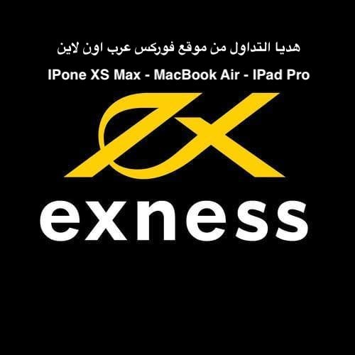 أيفون XS Max هدية