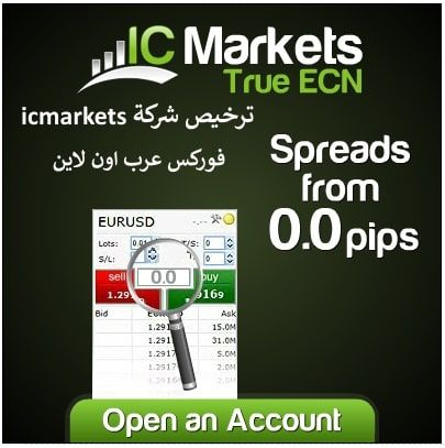 ترخيص شركة icmarkets