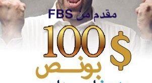 بونص بدون ايداع 100 دولار