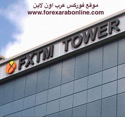 ترخيص شركة FXTM