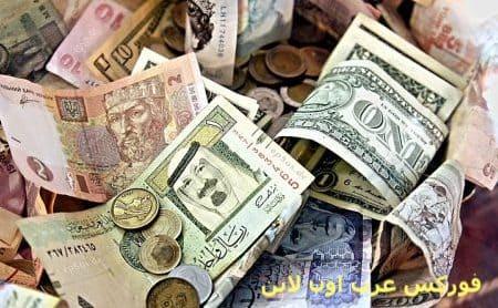 أكثر العملات حركة