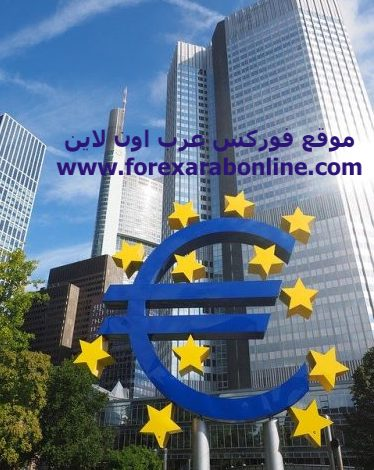 قرار سعر الفائدة من البنك المركزي الأوروبي
