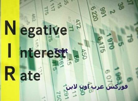 أسعار الفائدة السلبية