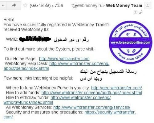 بنك webmoney
