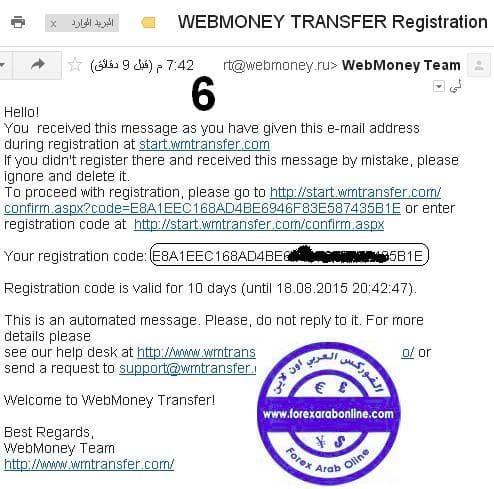 كيفية التسجيل فى webmoney