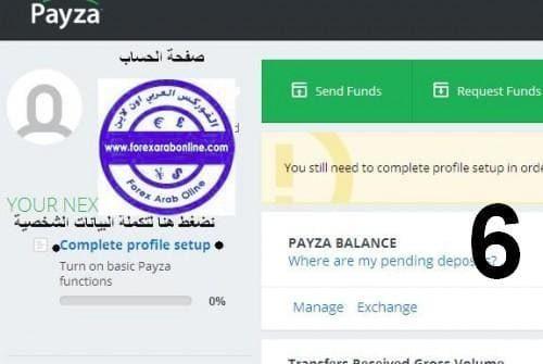التسجيل فى بنك payza