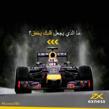 مسابقة exness