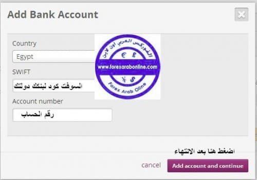 اضافة الحساب البنكى الى skrill