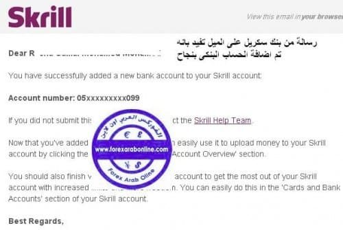 كيفية اضافة الحساب البنكى الى skrill
