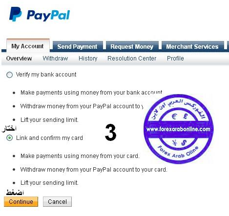 تفعيل بنك paypal
