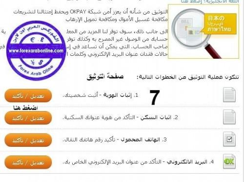 تفعيل حساب بنك okpay