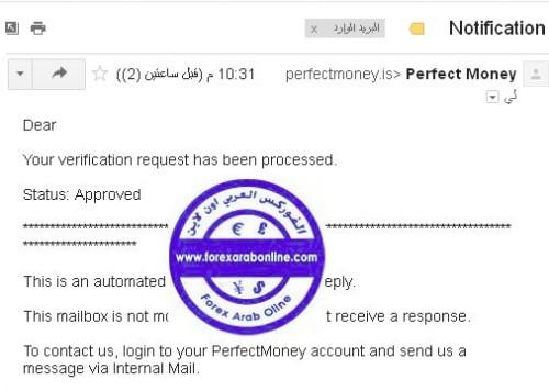 تفعيل الحساب فى perfect money