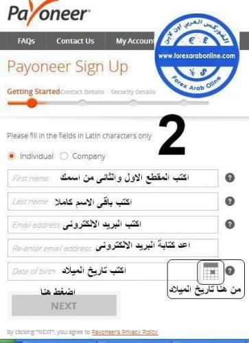 شرح التسجيل فى payoneer