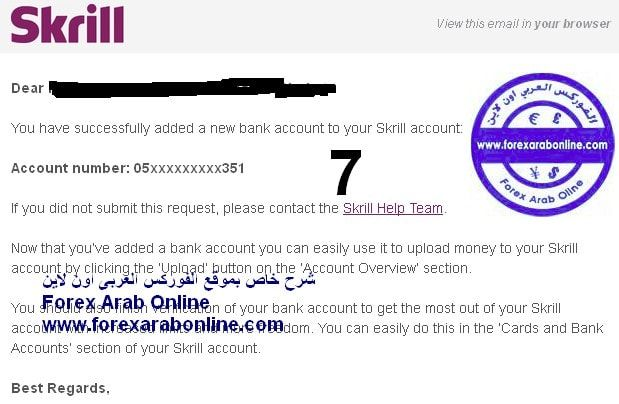 skrill how to add bank account
