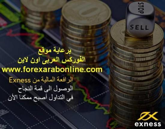 الرافعة المالية فى exness