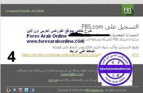 كيفية التسجيل فى fbs