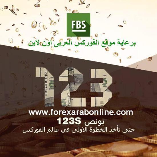 برامج البونص فى شركة FBS