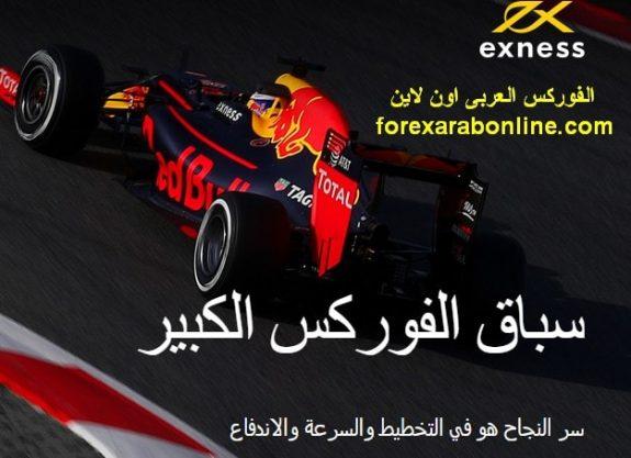 مسابقة سباق الفوركس