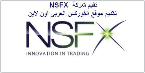 تقييم شركة nsfx