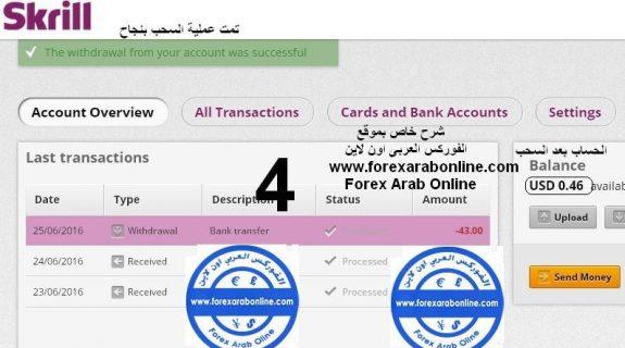 السحب من skrill الى بنك مصر بالدولار