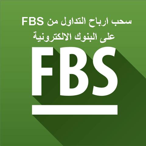 سحب ارباح التداول من شركة FBS