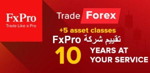 تقييم شركة FxPro