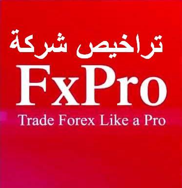 تراخيص شركة FxPro