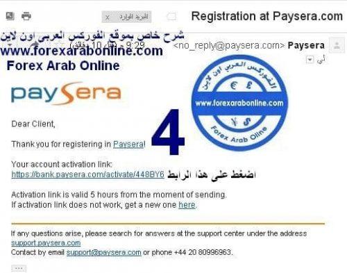 كيفية التسجيل فى بنك paysera