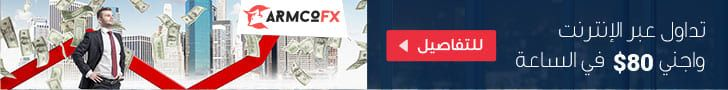 اعلان لشركة ARMCO FX