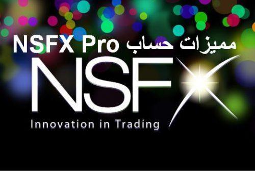 حساب NSFX Pro
